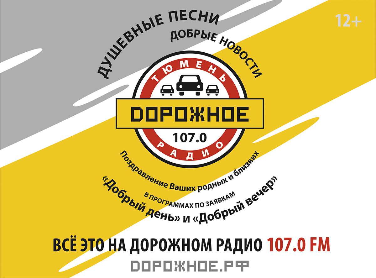Дорожное радио поздравления сегодня 12