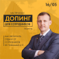 Допинг для сотрудников мастер-класс от Олега Сгонникова