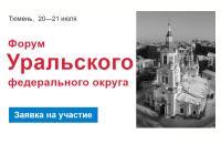 """Форум активных граждан """"Сообщество"""" 2017"""