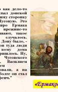 Театрализованная читка бажовских сказов