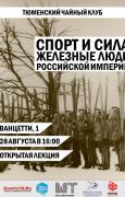 """Открытая лекция """"Спорт и сила. Железные люди Российской империи"""""""