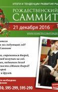 Рождественский Саммит недвижимости