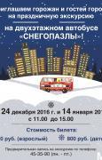 Праздничная экскурсия на двухэтажном автобусе «Снегопазлы»